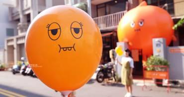 台中西區│A little monsters-被誠實卡住.場域特展.橘色大氣球阿尼斯特卡住了.老屋免費參觀展覽