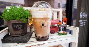 台中南屯│J.W.Cafe-隱藏版咖啡.黑糖珍珠跟拿鐵在一起了.近清真恩德元餃子館