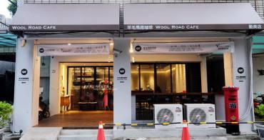 台中西區│羊毛馬路咖啡勤美店-咖啡甜點時光.還有提供無菜單料理跟輕食喔