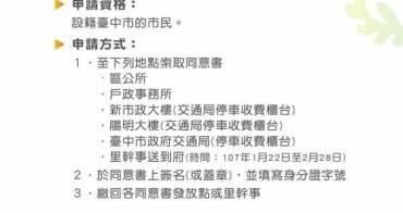 台中全區│台中花博卡-1/22起受理申請.憑卡享有一日免費入園