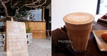 台中烏日│楽珈-烏日推薦咖啡館,台灣自來水公司烏日營運所對面