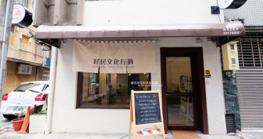 台中西區│好民文化行動-咖啡、點心、講座、場地租借