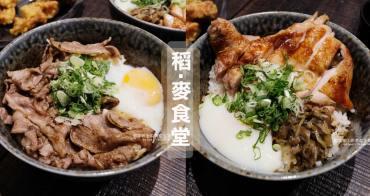 台中西區│稻麥食堂-台中深夜食堂,丼飯和烤物表現不錯