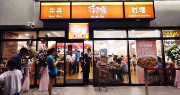 台中西屯│すき家Sukiya西屯澄清店-59元就吃的到招牌牛丼,台中第一家就在JMall商場
