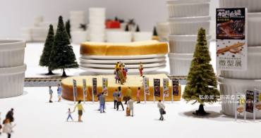 台中西屯│微型展-田中達也的奇想世界,暑假療癒展覽,充滿趣味想像可拍照打卡