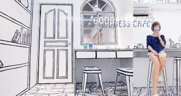 台中南屯│Goddess Cafe-走進漫畫世界裡,超酷的2D黑白漫畫感咖啡廳