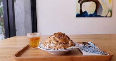 【台中西區】Coffee Stopover-來咖啡館吃剉冰.分解焦糖瑪奇朵.是一份可以吃的焦糖瑪奇朵.新奇好吃有創意.台中咖啡推薦