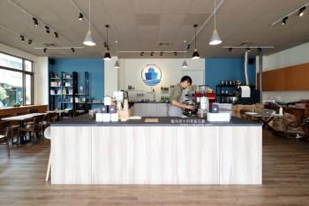 彰化員林│秋瀾號咖啡專賣所-提供淺、中、中深、日曬四種單品拿鐵及單品、非咖啡因和甜點