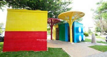 彰化鹿港│鹿港鎮立兒童公園-放大版樂高造型廁所成為鹿港公園熱門打卡點,還有鞦韆沙坑和溜滑梯喔