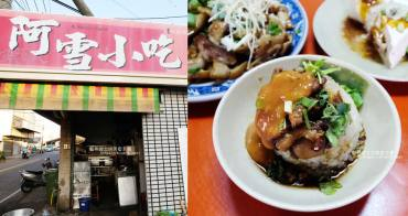 台中沙鹿│阿雪小吃-台中國際機場旁隱藏在地美食小吃,米糕和滷味必點,早上7點就吃的到