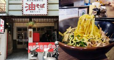 台中北區│麵屋かとむら台中一中店-台中也吃的到東京名物油拌麵,隱藏版東京美食