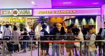 台中梧棲│KUA`AINA夏威夷漢堡-來自夏威夷,歐巴馬也愛的漢堡店,台中三井OUTLET吃得到了