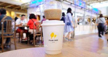 台中梧棲│富錦樹咖啡店Fujin Tree Cafe-台北民生社區人氣咖啡店,台中三井outlet美食街,飯後來杯咖啡吧