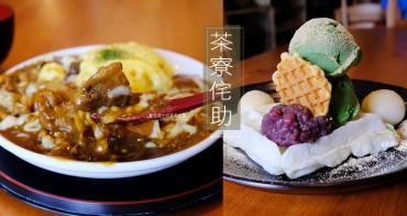 台中東區│茶寮侘助-東區老屋日式咖哩和抹茶甜點,預約制