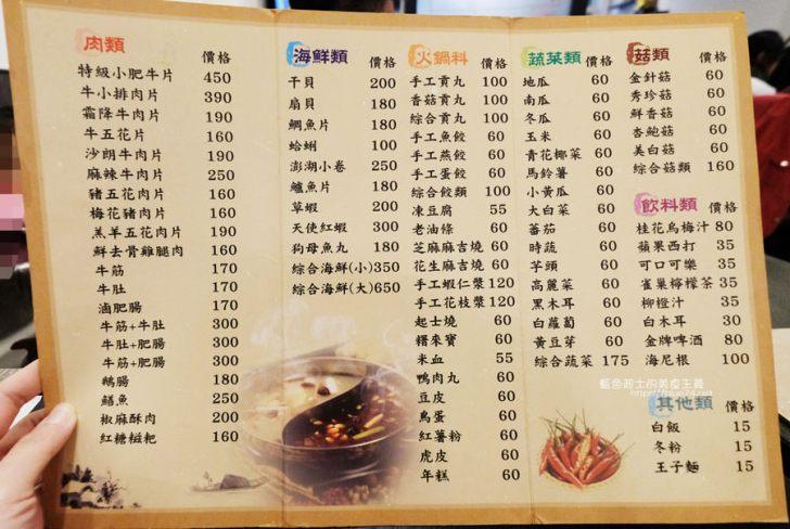 20190117233639 30 - 錦官印象老成都火鍋-道地四川麻辣火鍋,食尚玩家推薦