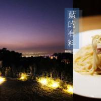 台中大肚│藍的有料廚房-藍色公路上的大肚夜景美食,近台中監理所