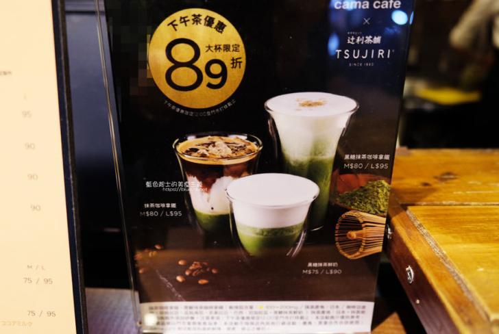 20190218003402 78 - 抹茶控千萬不要錯過!日本京都百年抹茶品牌辻利茶舗和cama cafe推出聯名款囉