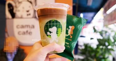 台中│cama cafe-聯名京都百年抹茶品牌辻利茶舗,下午茶時段12:00過後,大杯抹茶飲品89折