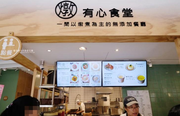 20190315192503 17 - 有心食堂│有心肉舖子旗下品牌,以燉煮為主的無添加餐廳