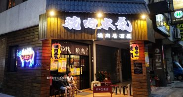 台中西區│燒肉本氣-俺達の肉屋二店,主打日本燒肉居酒屋必點的牛五花系列,還有內臟類喔