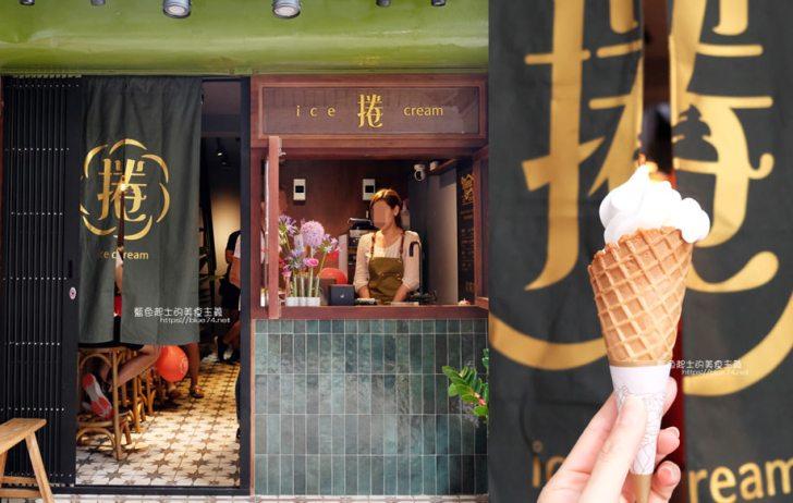 20190701015152 52 - 花捲了霜淇淋研製-豐原廟東商圈老宅霜淇淋專賣店,巷弄復古美店