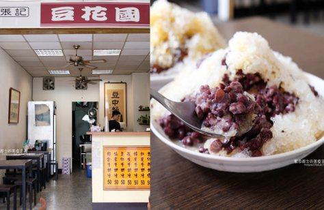 20190711220827 26 - 白水豆花台中店-礁溪和永康人氣排隊美食,結合傳統小吃花生捲冰淇淋特色的創意豆花