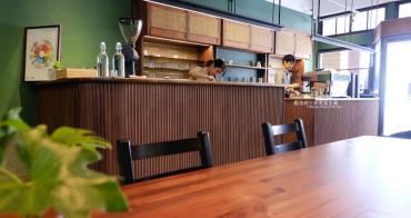 苗栗美食│Pergram Coffee沛克咖啡-從自家烘豆到城市中的咖啡館,近苗栗火車站