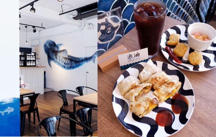 20191002013150 4 - 浪浀│對早餐執著十年的老闆在東海藝術街開店了,療癒的藍色豆腐鯊陪你吃早午餐