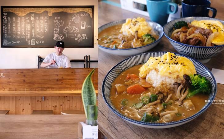 20191103233034 79 - 小路咖哩│點餐先拿竹籤,蔬果食材為咖哩基底不加水,有咖哩跟丼飯的選擇