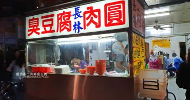 台中后里│長林肉圓臭豆腐-后里人氣在地小吃,外酥內軟臭豆腐必吃