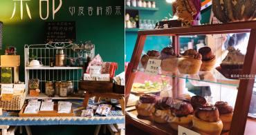 台中西區│茶部-肉桂卷控來吧!國立台灣美術館商圈巷弄隱藏版美食,下午來一份印度香料奶茶搭配肉桂捲