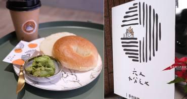 台中西區│六又九分之七-勤美商圈的貝果早午餐及手作抹醬專賣