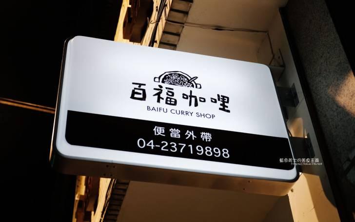 20191125133041 80 - 百福咖哩│美術館商圈日系風格咖哩店,僅有11個座位,下午有限量咖哩炸麵包