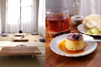 嘉義東區│起風-在老宅裡喝台灣茶吃甜點,二樓日式榻榻米座位超好拍,嘉義美食推薦