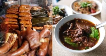 彰化員林│國際牛肉麵-員林在地牛肉麵老店,紅燒豆瓣醬湯頭是特色,滷味小菜必點