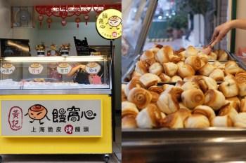 嘉義西區│饅窩心上海脆皮烤饅頭-鹹甜都有,嘉義銅板美食