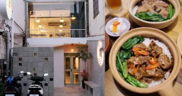 台中西區│金煲銀廣式煲仔飯專售-老屋改建廣式煲飯和炖湯專賣,勤美商圈美食