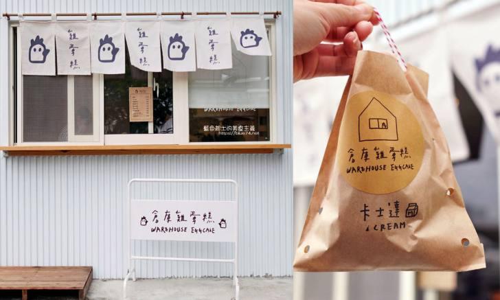 20200312133422 17 - 倉庫雞蛋糕│倉庫裡的雞蛋糕小店,台中海線下午點心
