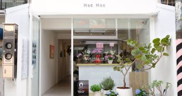 台中西區│Mac Mac-審計新村商圈美食,結合髮型設計預約和甜點飲品
