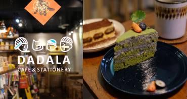 嘉義東區│Dadala cafe&stationery-開在咖啡店裡的文具店,滿滿日系文具和咖啡香