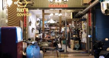 台中豐原│哈拉龜咖啡-老車老物和古董,視覺和味覺的特色咖啡館