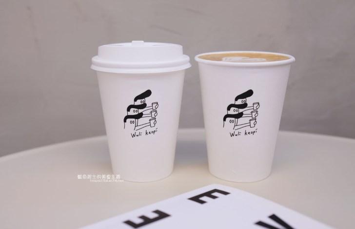 20200702095106 77 - Wuli keopi|賣的是貼近與浪漫,中區咖啡館推薦,近第四信用合作社