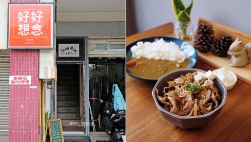 20200703211518 100 - Kitchen Micoro|向上市場美食推薦,來自北海道的日式家庭手作料理