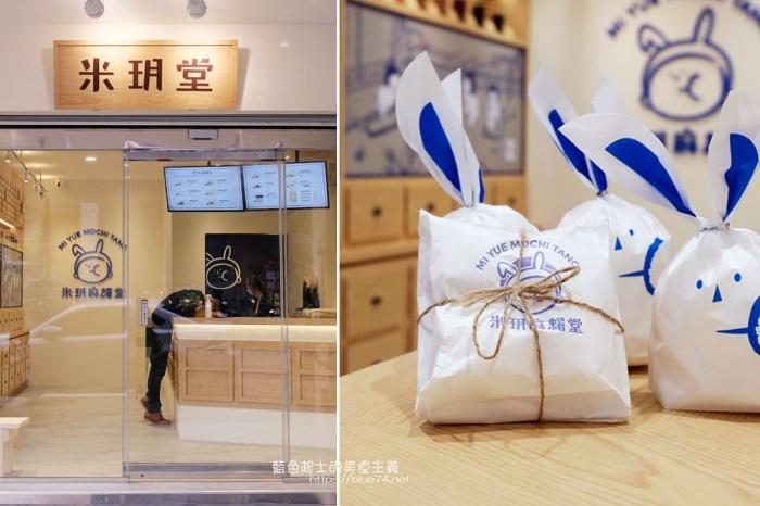 台中西區│米玥麻糬堂-台中1號店,可愛玥兔麻糬包裝很討喜