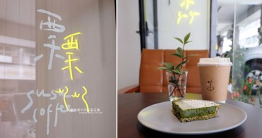 台中西區│䅇䅇商行SuSu-下午時段吃的到一事製菓的單片甜點,深夜也有美食可吃,寵物友善