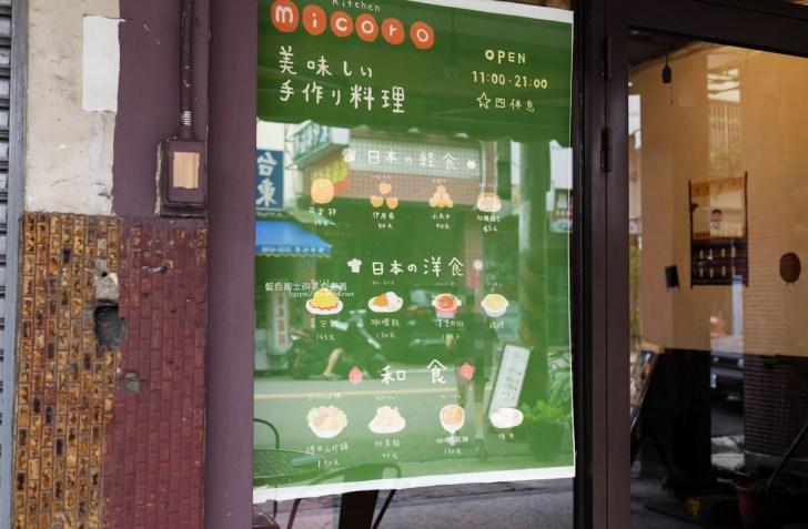 20200802180034 51 - Kitchen Micoro|向上市場美食推薦,來自北海道的日式家庭手作料理