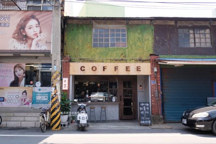 彰化北斗│與咖啡-北斗小鎮老屋咖啡,讓喝咖啡成為日常