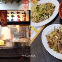台中北區│溫沙茶牛肉-太原綠原道三十多年熱炒老店,原曉明女中旁