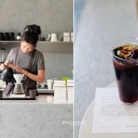 台中西區│VWIII草悟道-世界咖啡沖煮大賽冠軍王策咖啡廳VWI by CHADWANG展店台中