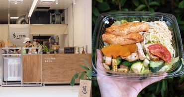 台中西區│蔥蔥x沙拉-生菜都洗三次,模範市場沙拉美食推薦